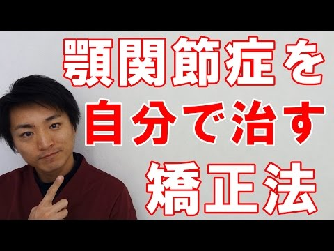 顎関節症を自分で治す矯正法「和歌山の整体 廣井整体院」