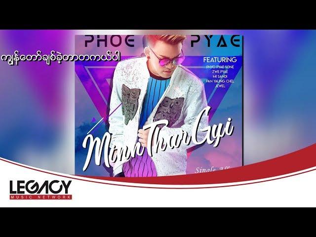 ????????? - ???????????????????????? (Phoe Pyae - Kyun Taw Chit Khae Tar Ta Kal Par) (Audio)