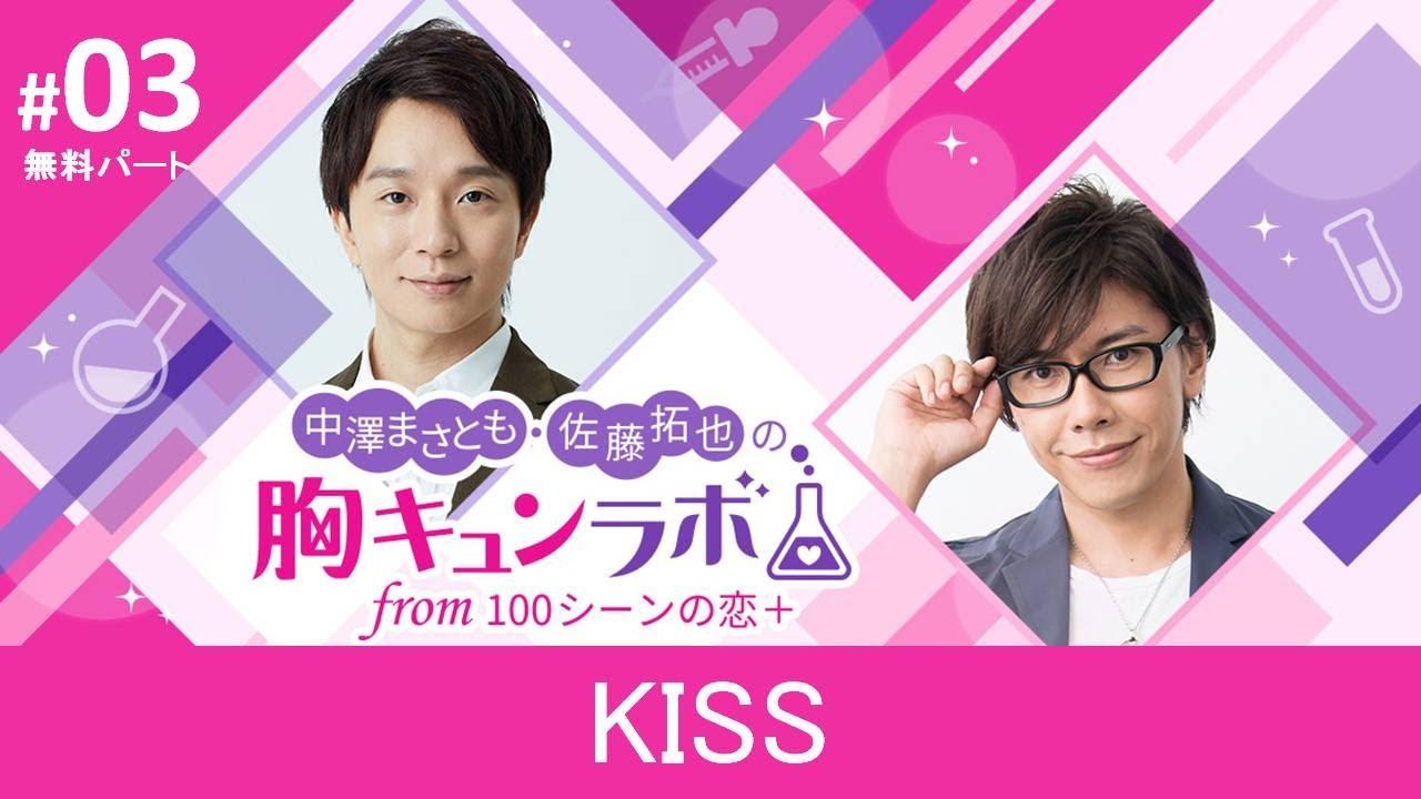 中澤まさとも・佐藤拓也の胸キュンラボ from 100シーンの恋+【無料版】第3話「KISS」