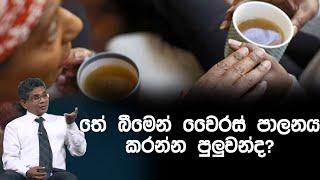 තේ බීමෙන් වෛරස් පාලනය කරන්න පුලුවන්ද? | Piyum Vila | 06 - 04 - 2020 | Siyatha TV Thumbnail