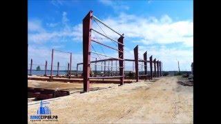 Строительство цеха 5000 м2 из облегченных металлоконструкции от РУККИ РУС [Плюс-Строй](Строительство цеха 5000 м2 из облегченных металлоконструкции от РУККИ РУС [Плюс-Строй] *** Промышленное строит..., 2013-08-09T17:25:21.000Z)
