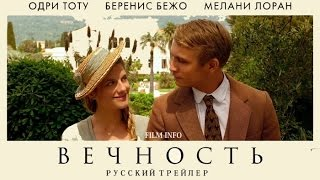 Вечность (2016) Трейлер к фильму (Русский язык)