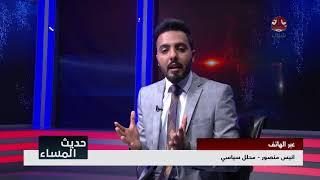 تداعيات المشهد في عدن عقب إفشال محاولة الانقلاب المدعومة إماراتيا  حديث المساء