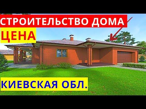 Одноэтажный дом с гаражом. Строительство дома в Киевской области