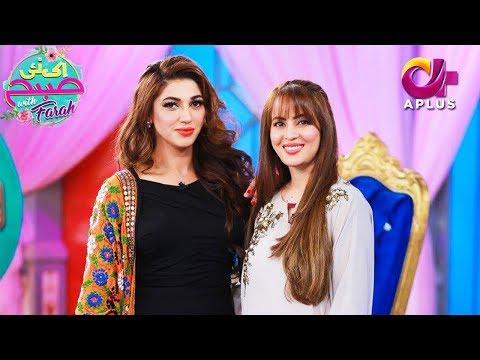Ek Nayi Subah With Farah - Sana Nawaz - 5 Oct 2017 - A Plus
