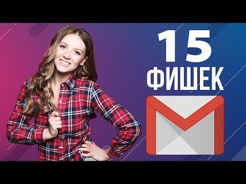 15 Фишек Gmail- обзор от Ники