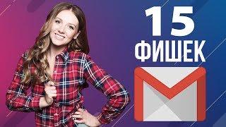 15 Фішок Gmail - огляд від Ніки