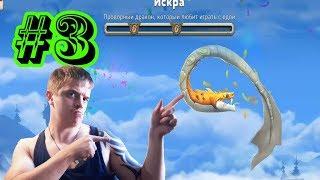 ПОЛУЧИЛИ НОВОГО ДРАКОНА (М) ► Hungry Dragon #3