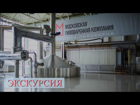Экскурсия на завод «Московской Пивоваренной Компании»