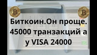 Биткоин. Он проще. 45000 транзакций а у Виза 24000. Курс биткоина к доллару