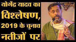 Yogendra Yadav क्यों बोले - Congress को मर जाना चाहिए? । Urmilesh । Election Results 2019