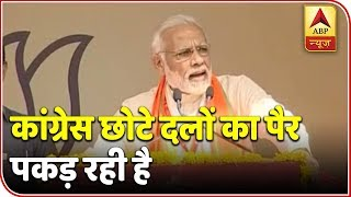 FULL SPEECH: Vote Bank Politics Has Destroyed The Society Like Termites, Says PM Modi In Bhopal  