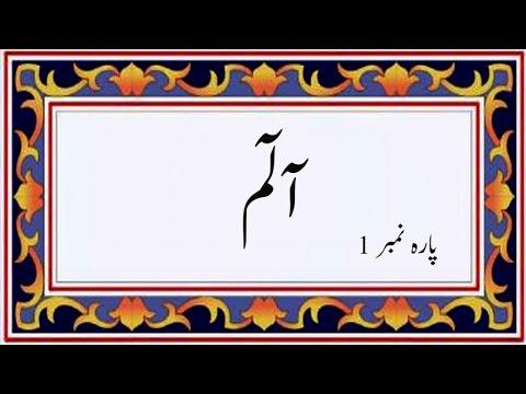پارہ نمبر ۱ (Para 01) - Quran Para 01 (Alif Laam Meem) - Recitation Of Holy Quran,Tilawat E Quran
