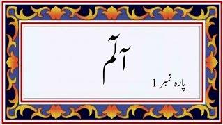 Download پارہ نمبر ۱ (Para 01) - Quran Para 01 (Alif Laam Meem) - Recitation Of Holy Quran,Tilawat E Quran MP3 song and Music Video