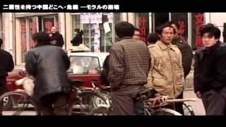 【世事関心】二面性を持つ中国どこへ・危機(3)―モラルの崩壊 thumbnail