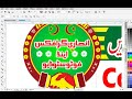 Inkscape Speed Art Poster Covid-19