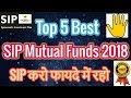 Top 5 Best SIP Mutual Funds in India in 2018