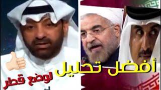 كاتب كويتي يضع قطر بحجمها الطبيعي: هل تدرك قطر ماذا تفعل ؟ - صحيفة صدى الالكترونية