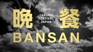 宅間孝行の新エンターテインメントプロジェクト「TAKUMA FESTIVAL JAPAN...