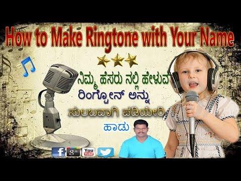FDMR Name Ringtone online Free Download, Explain by Kannada Mister Guna