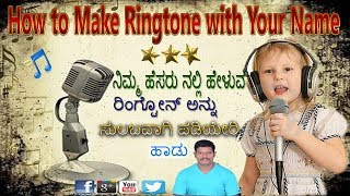 FDMR Name Ringtone online Free Download, Explain by Kannada Mister Guna