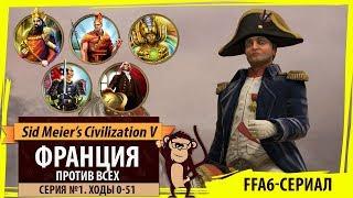 Франция против всех в FFA6! Серия №1: Что за агрессия? (ходы 0-51). Sid Meier's Civilization V BNW