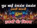#Ranganag Ranganag Halgi Vajati #हलगी वाजती  Halgi Active #Pad Mix  Dj Vipin And DJ Ravi RJ