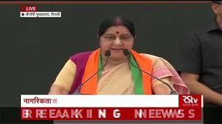 Sushma Swaraj's Speech | Release of BJP Sankalp Patra for Lok Sabha Polls 2019