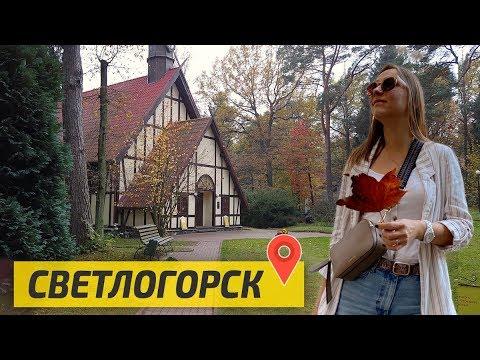 СВЕТЛОГОРСК - самый НЕМЕЦКИЙ ГОРОД РОССИИ. Вот почему едут в Калининград | Города России