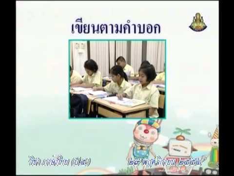 0468 P5tha 541129 B ภาษาไทยป 5 +วรรณกรรมในหนังสือเรียน+the literary work in a school textbook.
