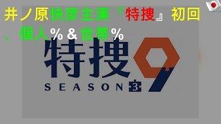 2020年4月11日土曜日 井ノ原快彦主演『特捜9』初回、個人7.9%&世帯14.2% | Few Right #Few_Right.