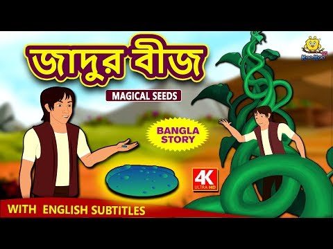 জাদুর বীজ - Magical Seeds | Rupkothar Golpo | Bangla Cartoon | Bengali Fairy Tales | Koo Koo TV