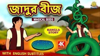 জাদুর বীজ - Magical Seeds   Rupkothar Golpo   Bangla Cartoon   Bengali Fairy Tales   Koo Koo TV