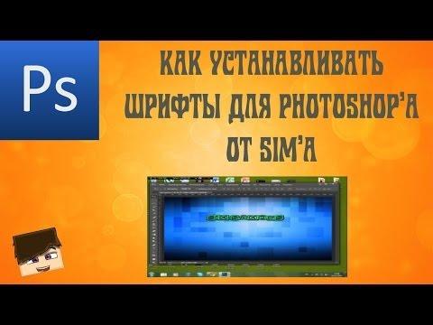 Как установить шрифты для Photoshop'a [PhotoShop CS6]