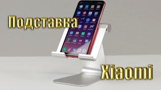 Обзор подставки для планшета и смартфона от Xiaomi