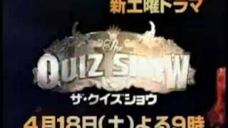 The Quiz Show CM.