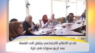 نادي الاعلام الاجتماعي ينتقل الى الضفة بعد اربع سنوات في غزة