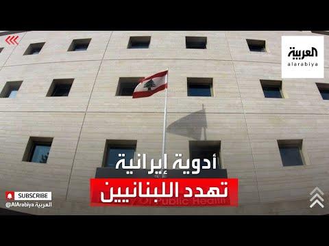 إيران تصدر  6 أدوية غير مطابقة للمواصفات إلى لبنان  - نشر قبل 20 ساعة