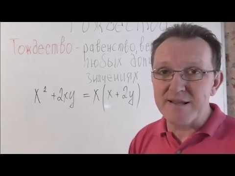 Как доказать тождество 7 класс алгебра