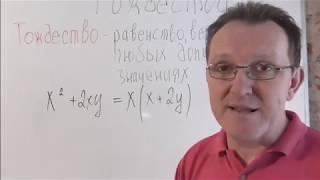 Тождества, тождественные преобразования Алгебра 7 класс