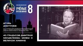 40 градусов Дмитрия Менделеева. Игорь Дмитриев. Ученые против мифов-8-9