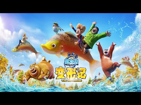 熊出没·变形记 | 中文版全片| Boonie Bears: The Big Shrink | Full Film| 动画电影