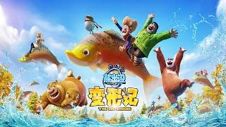 熊出没·变形记 | 中文版全片| Boonie Bears: The Big Shrink | Full Film| 动画电影 | 赵英俊