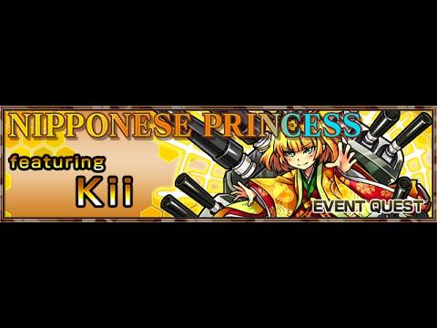 【Monster Strike】Nipponese Princess Extreme VS Monster Strike Database