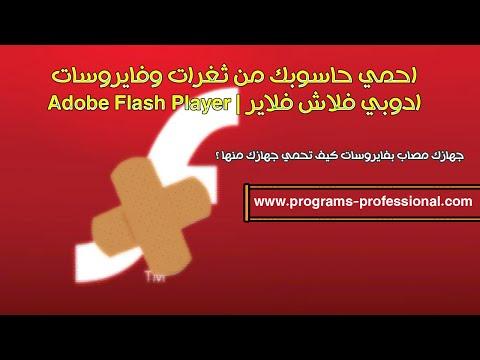 حلقة 146: احمي حاسوبك من ثغرات وفايروسات فلاش بلاير Adobe Flash Player