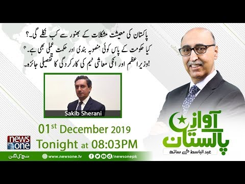Awaz E Pakistan - Sunday 1st December 2019