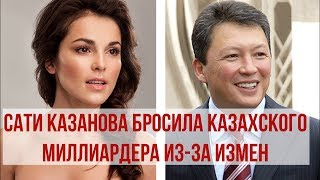 Сати Казанова бросила казахского миллиардера из-за измен