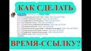 Как сделать время-ссылку в комментариях видео ютуба?