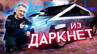 Заказал Tesla #CyberTruck с ДАРКНЕТ по координатам в Москве! Обзор Теслы Кибер Трак из России