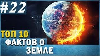 11 ФАКТОВ о Земле, которые ты НЕ ЗНАЛ